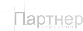 Компания Партнер